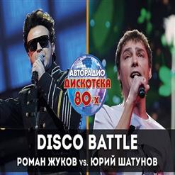 Disco Battle